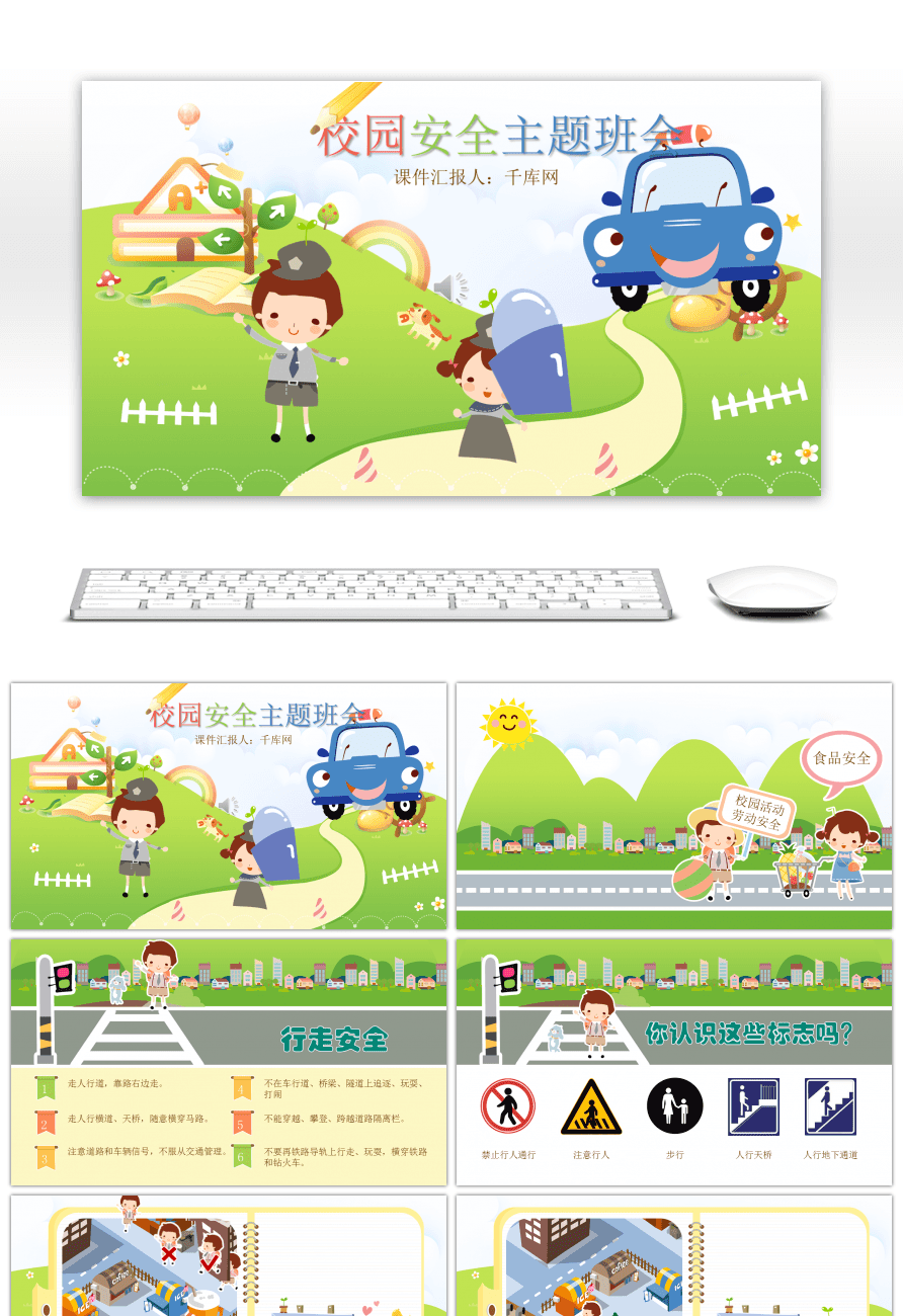 Awesome campus cartoon security education theme class meeting ppt campus cartoon security education theme class meeting ppt template toneelgroepblik Choice Image