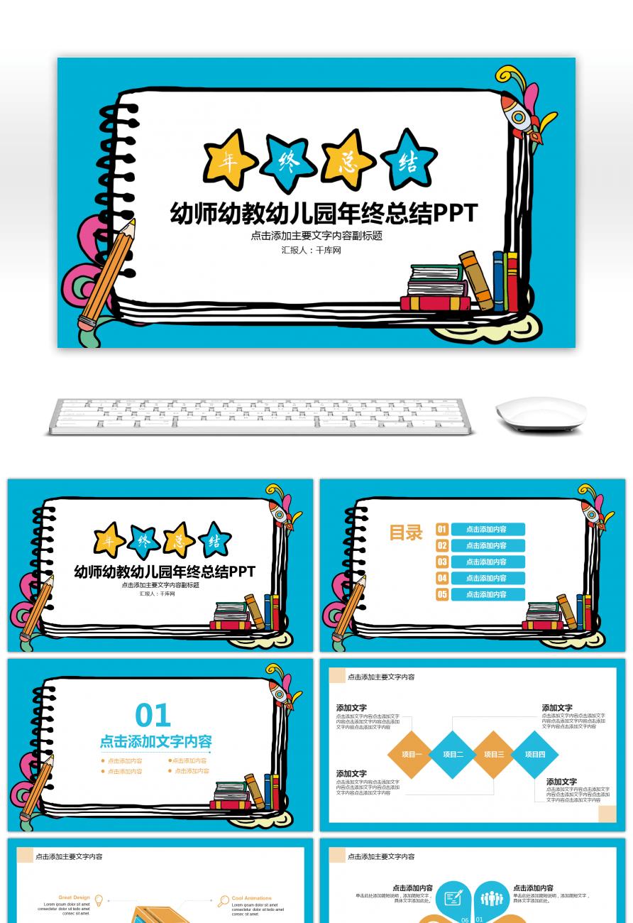 Increíble un ppt template para el resumen de fin de año de educación ...
