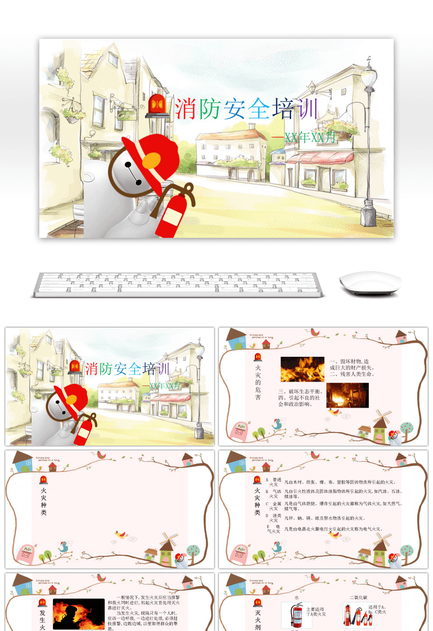 Awesome cartoon cute fire safety education and training ppt template cartoon cute fire safety education and training ppt template toneelgroepblik Images