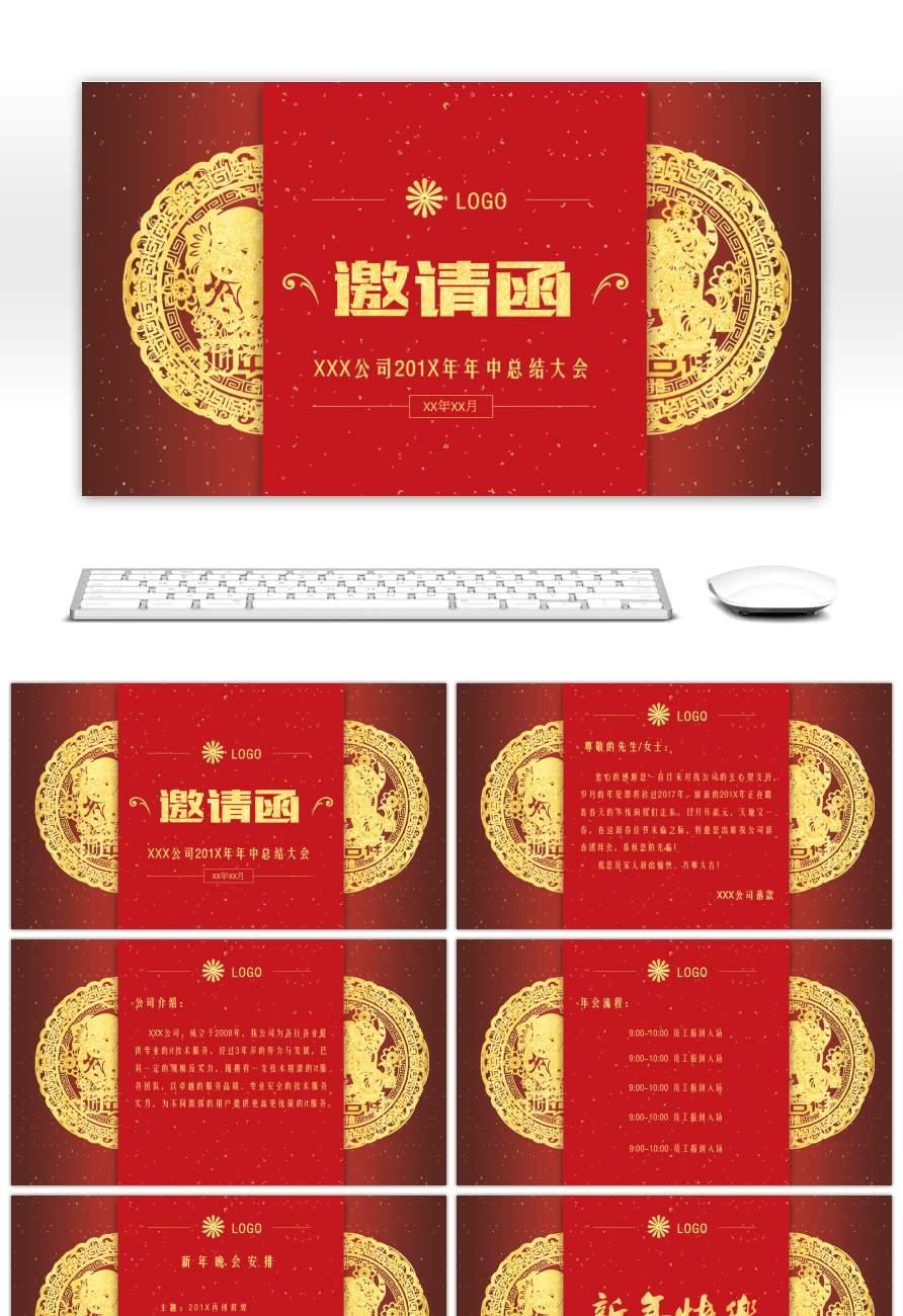 Awesome ppt template for the invitation letter of the year end ppt template for the invitation letter of the year end conference of the red atmosphere company stopboris Images