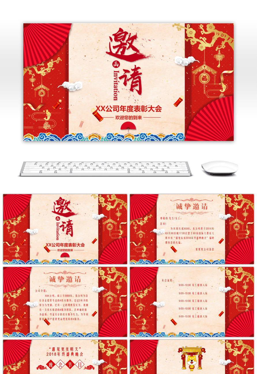 Awesome Ppt Template For The Invitation Letter Of Annual
