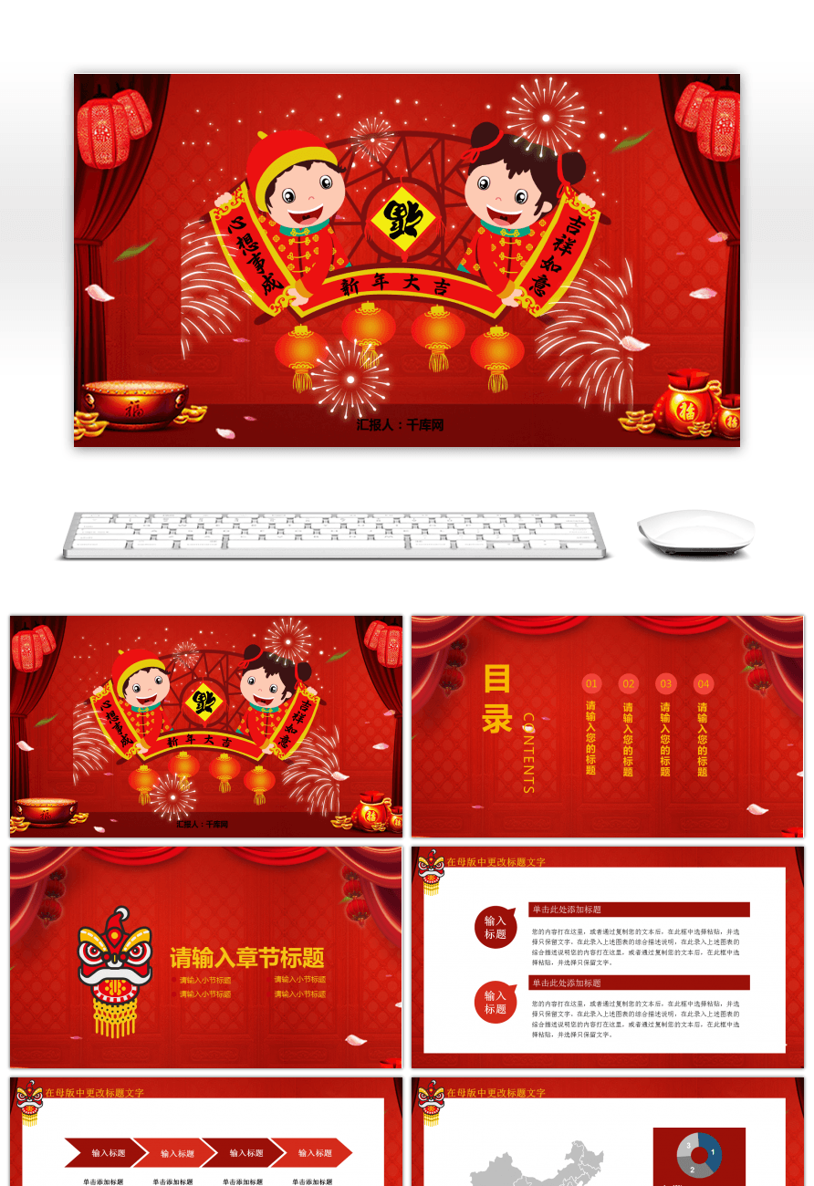 red happy new year celebrations planning ppt template