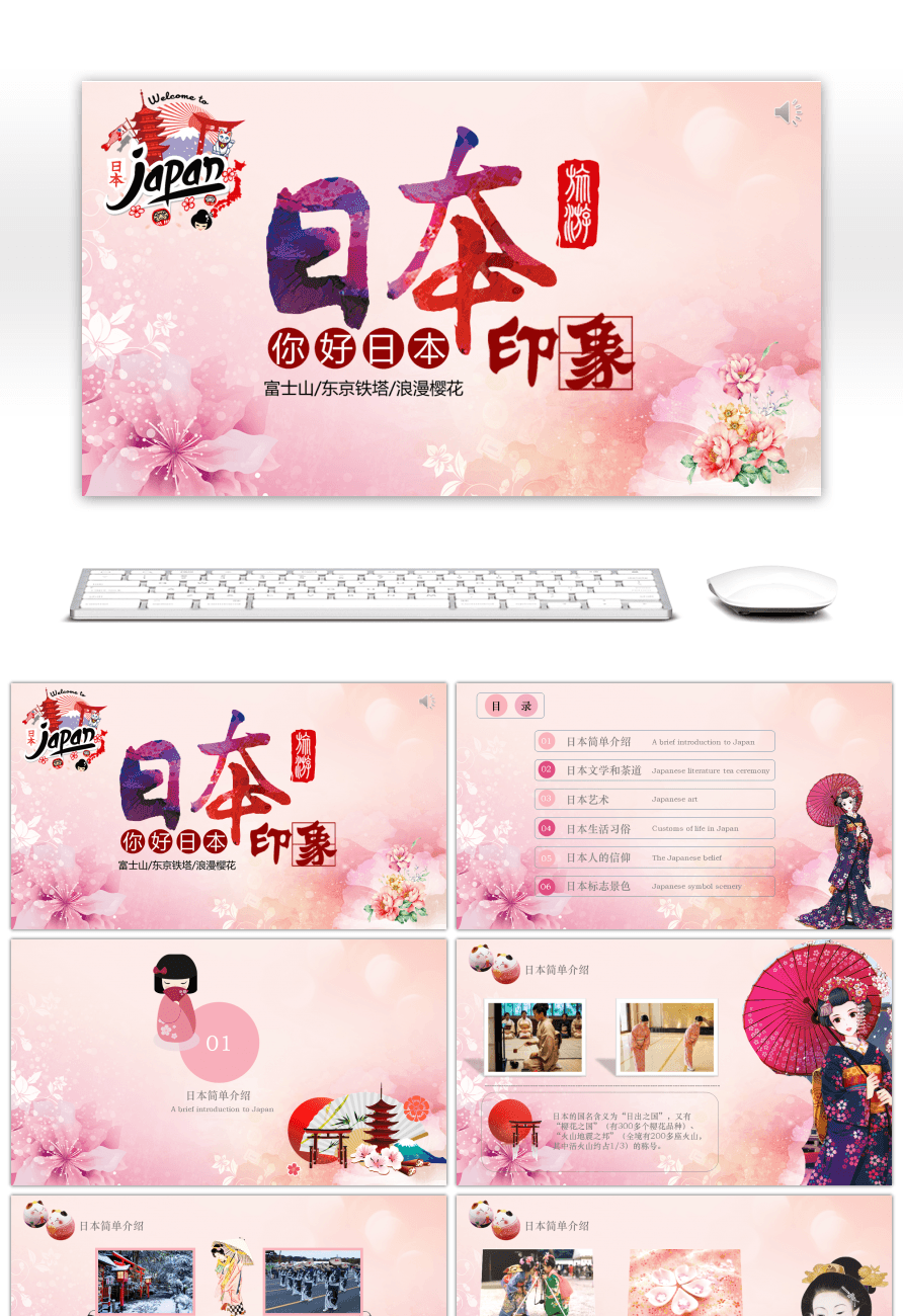 Awesome elegant atmosphere of japanese culture introduction ppt elegant atmosphere of japanese culture introduction ppt template toneelgroepblik Image collections