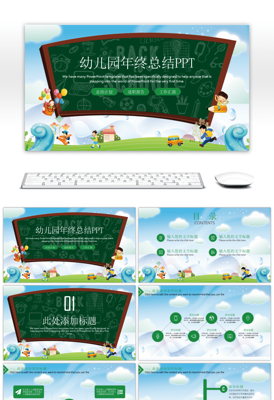 Awesome ppt template for the year end summary of cartoon childrens ppt template for the year end summary of cartoon childrens kindergarten toneelgroepblik Gallery