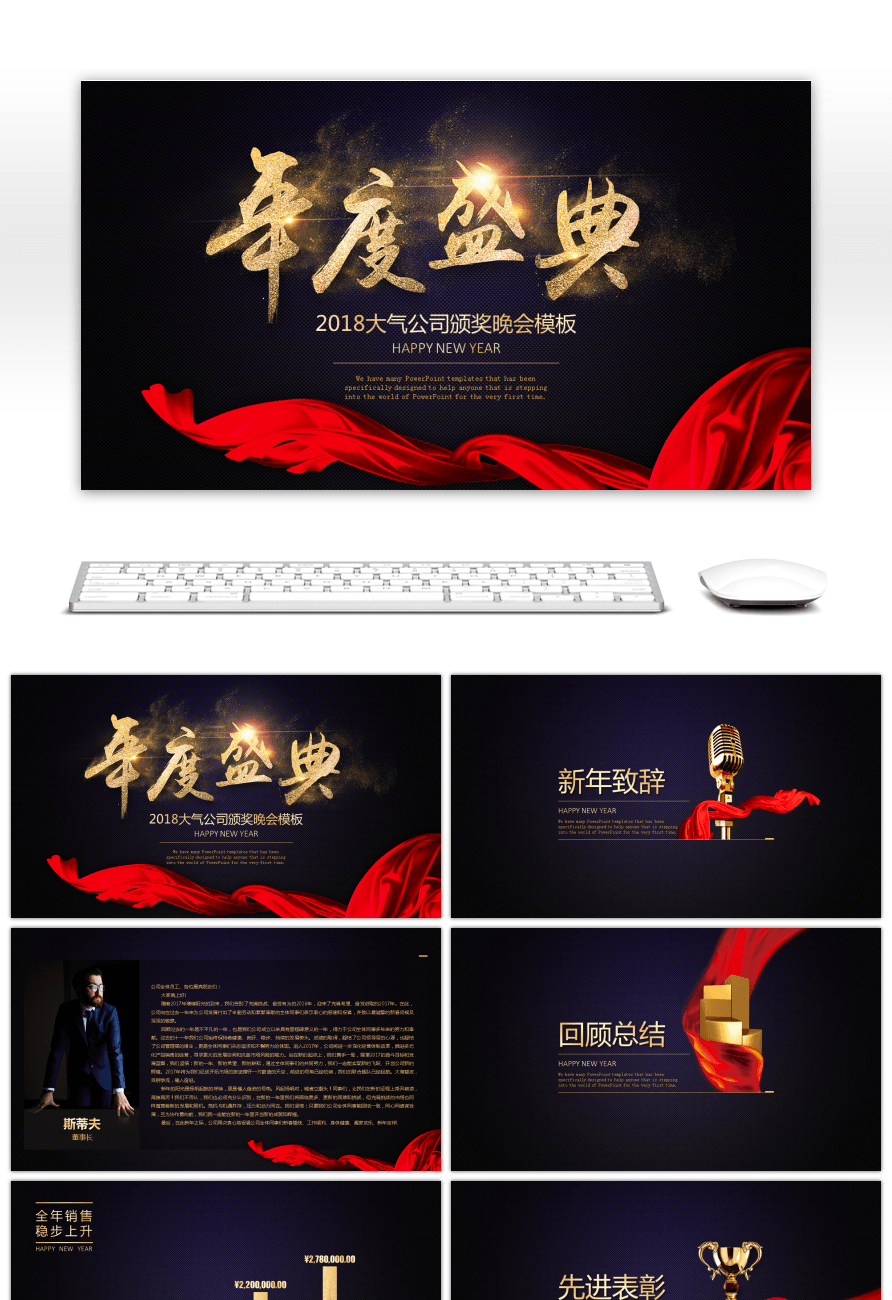 ppt template of the companys annual pageant
