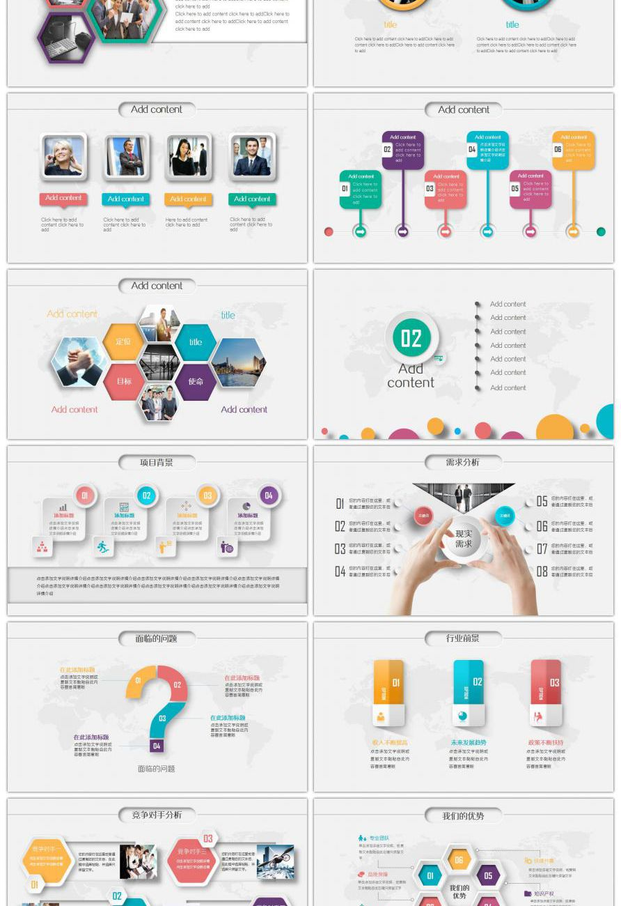 awesome multicolor micro stereoscopic business project plan ppt template for unlimited download