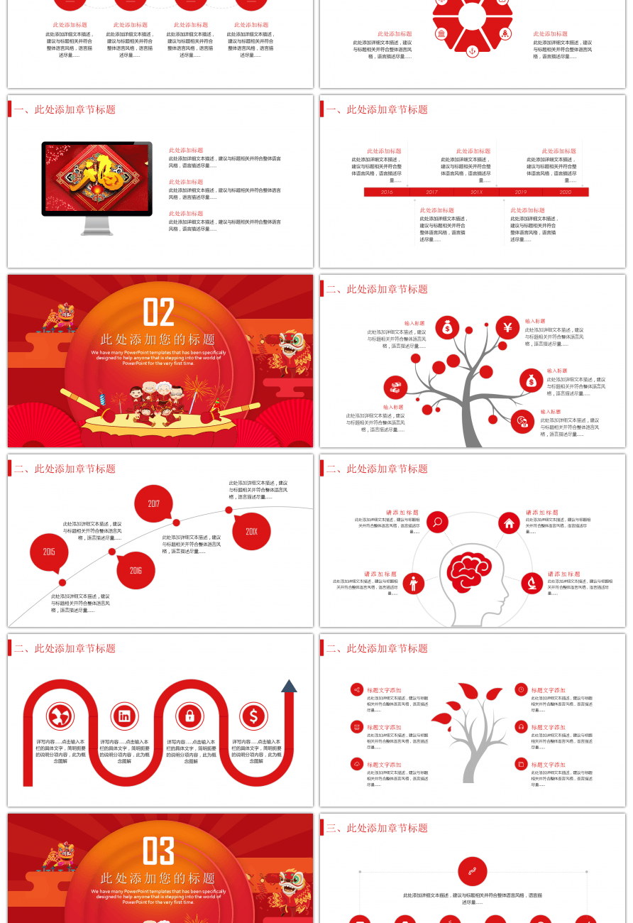 Awesome red atmosphere new years year end summary report ppt red atmosphere new years year end summary report ppt template toneelgroepblik Image collections