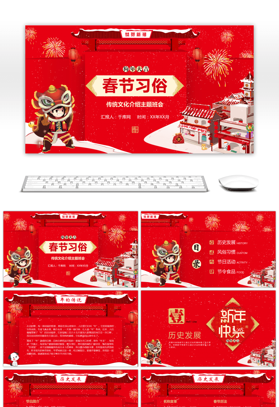 Awesome the red chinese wind cartoon festival custom theme class the red chinese wind cartoon festival custom theme class meeting ppt template toneelgroepblik Gallery