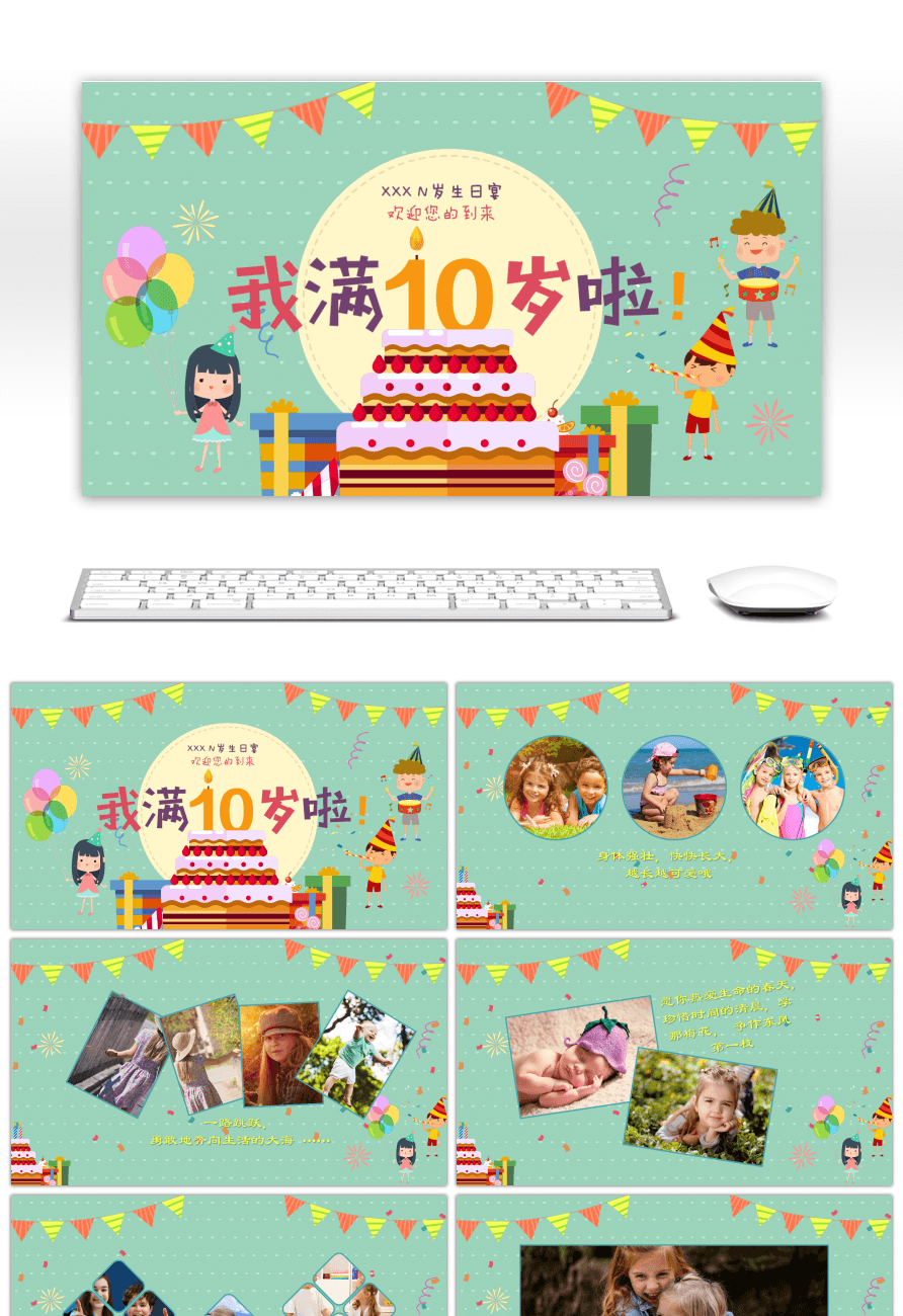Awesome mint green cartoon childrens birthday will be the theme of mint green cartoon childrens birthday will be the theme of the ppt template toneelgroepblik Choice Image