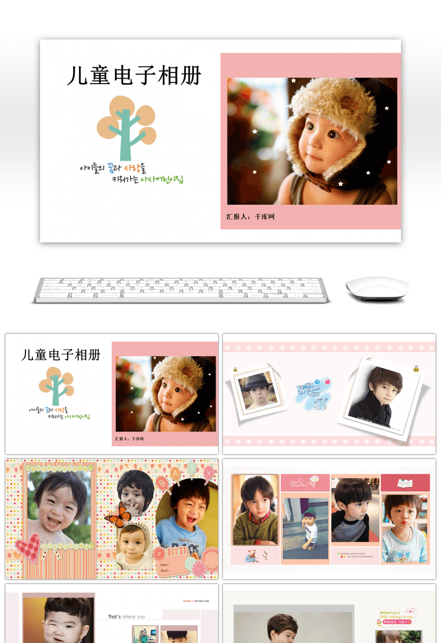 Awesome childrens growth album electronic album birthday ppt childrens growth album electronic album birthday ppt template toneelgroepblik Images