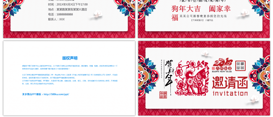 invitation letter of the year end party of the atmosphere happy new year company ppt template