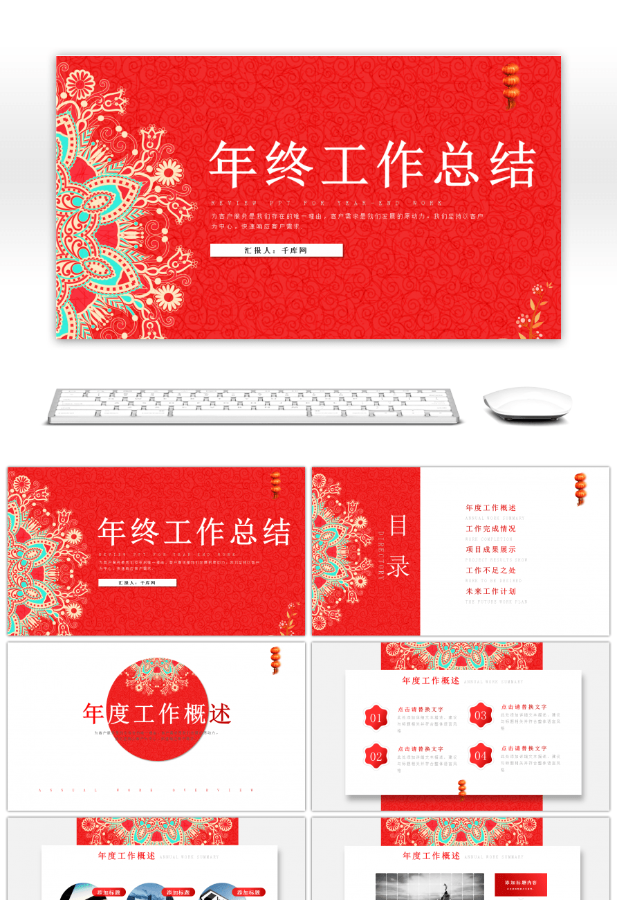 Awesome Red Creative Year End Work Summary Report Plan Ppt Template