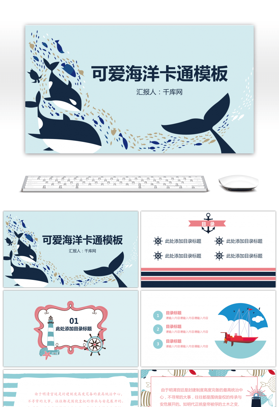Awesome lovely marine dolphin cartoon courseware ppt template for ...