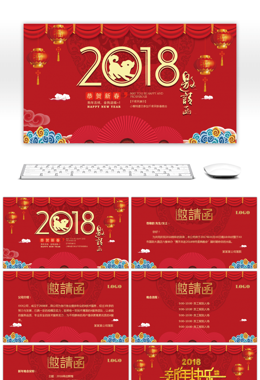 red new years new spring company party invitation letter ppt template