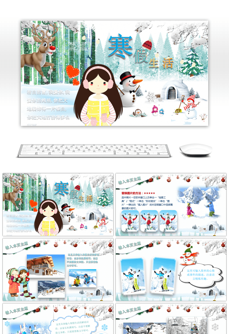 Awesome cartoon cold vacation life theme winter album ppt template this ppt template is free for personal use additionally if you are subscribed to our premium account when using this ppt template you can avoid toneelgroepblik Images