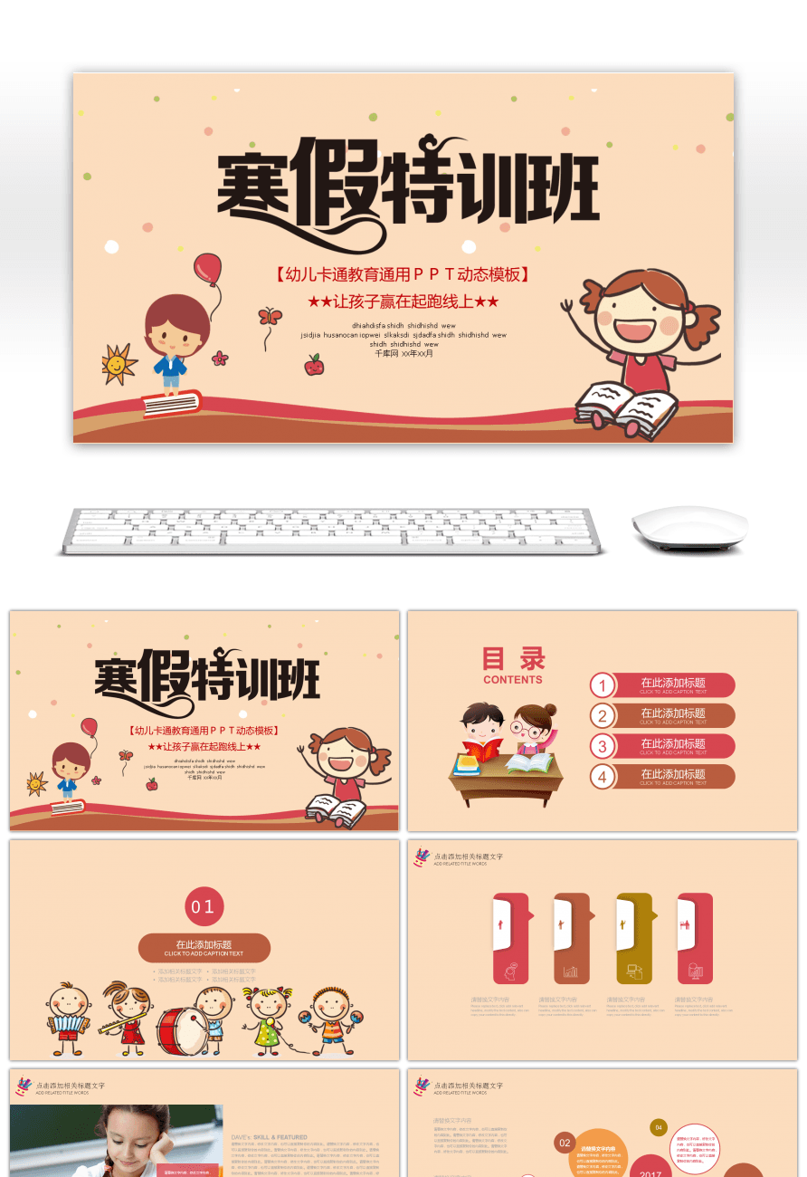 Awesome general ppt template for pink cartoon preschool education general ppt template for pink cartoon preschool education toneelgroepblik Image collections