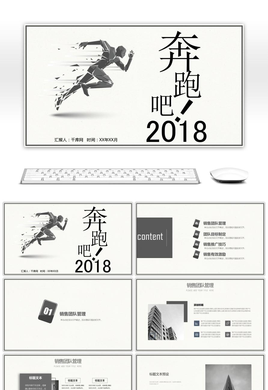 Impressionante run a 2018 sales training ppt template para download run a 2018 sales training ppt template toneelgroepblik Images