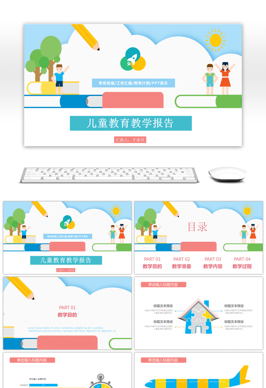 Awesome Ppt Template For Teaching Courseware Of Colorful And Concise