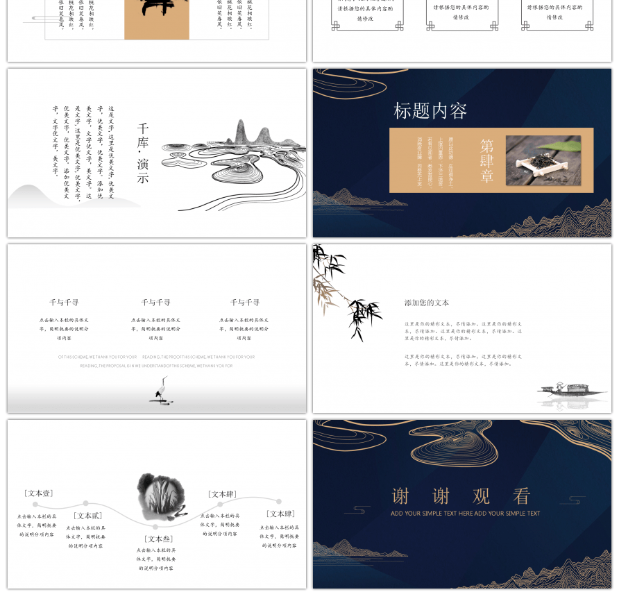 Awesome General Ppt Template For China Wind Brief Business Proposal