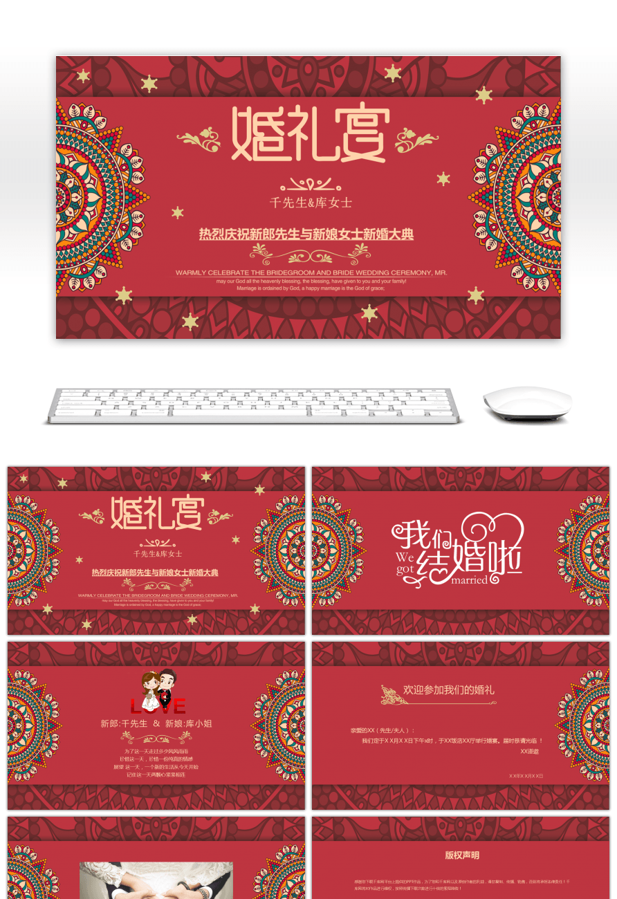 Awesome red creative wedding invitation ppt template for Unlimited ...