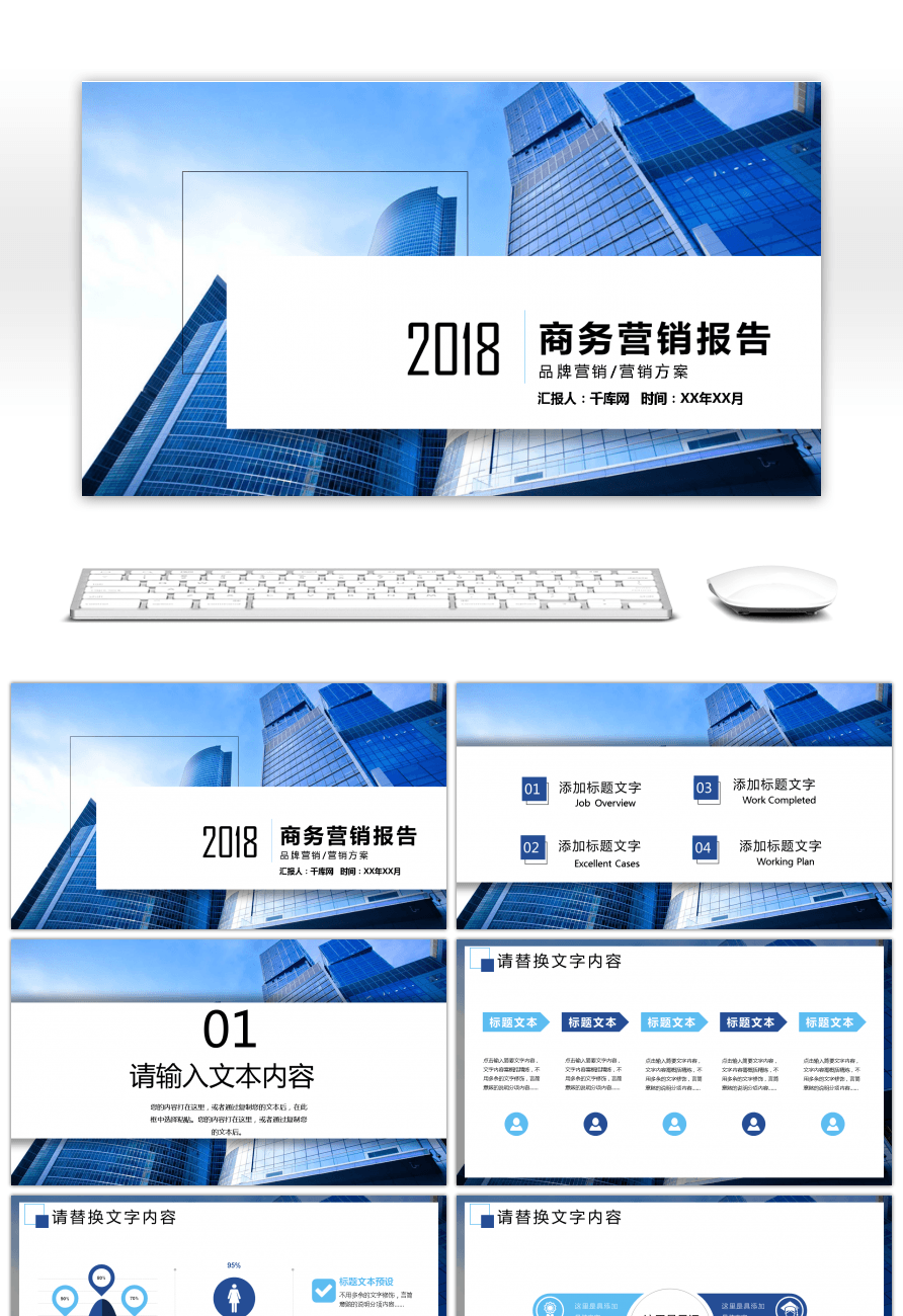 Awesome blue simple business marketing report ppt template for Free
