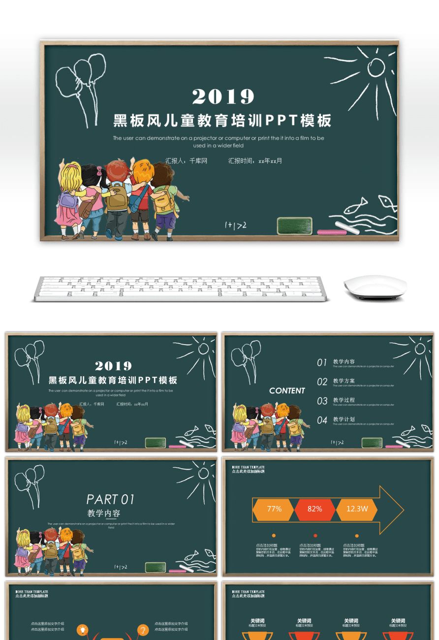 Awesome cute cartoon blackboard wind children education courseware cute cartoon blackboard wind children education courseware ppt template toneelgroepblik Images