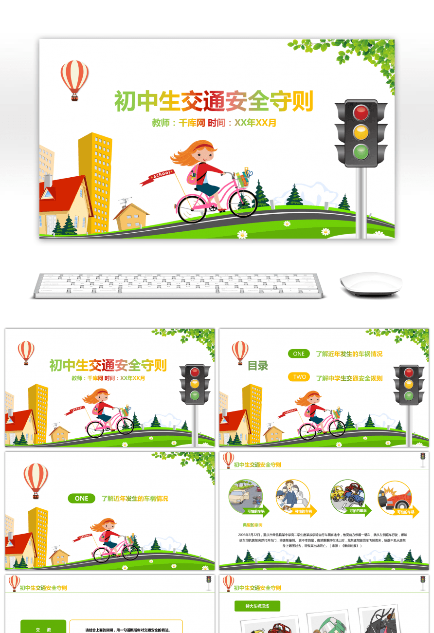 Awesome color cartoon junior high school students traffic safety color cartoon junior high school students traffic safety code ppt template toneelgroepblik
