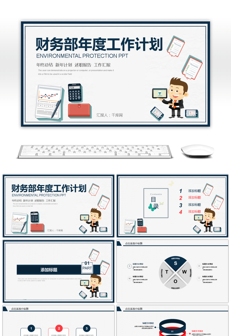 Business Finance Department S Annual Work Plan Ppt Template