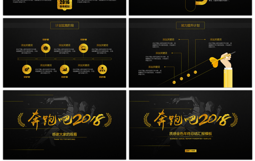 Awesome black gold year end summary report ppt template for free black gold year end summary report ppt template toneelgroepblik Images