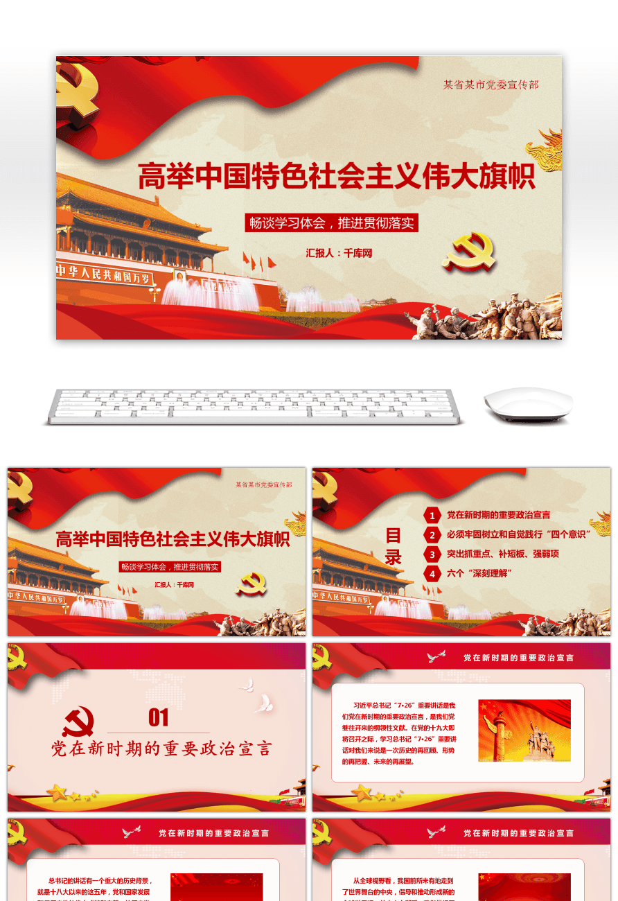 Awesome The Great Banner Of Socialism With Chinese Characteristics