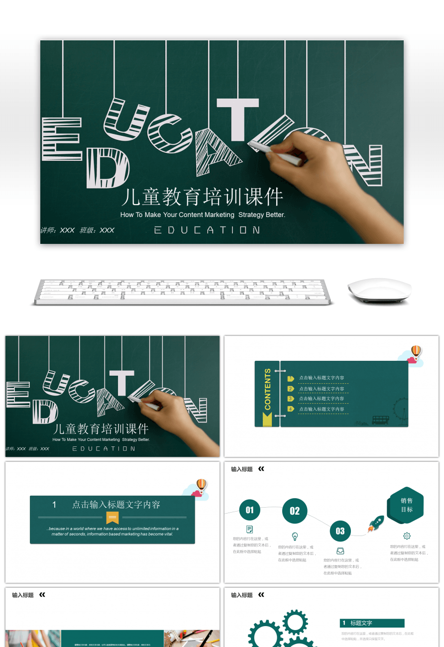Awesome ppt template for childrens education and training ppt template for childrens education and training courseware toneelgroepblik Image collections