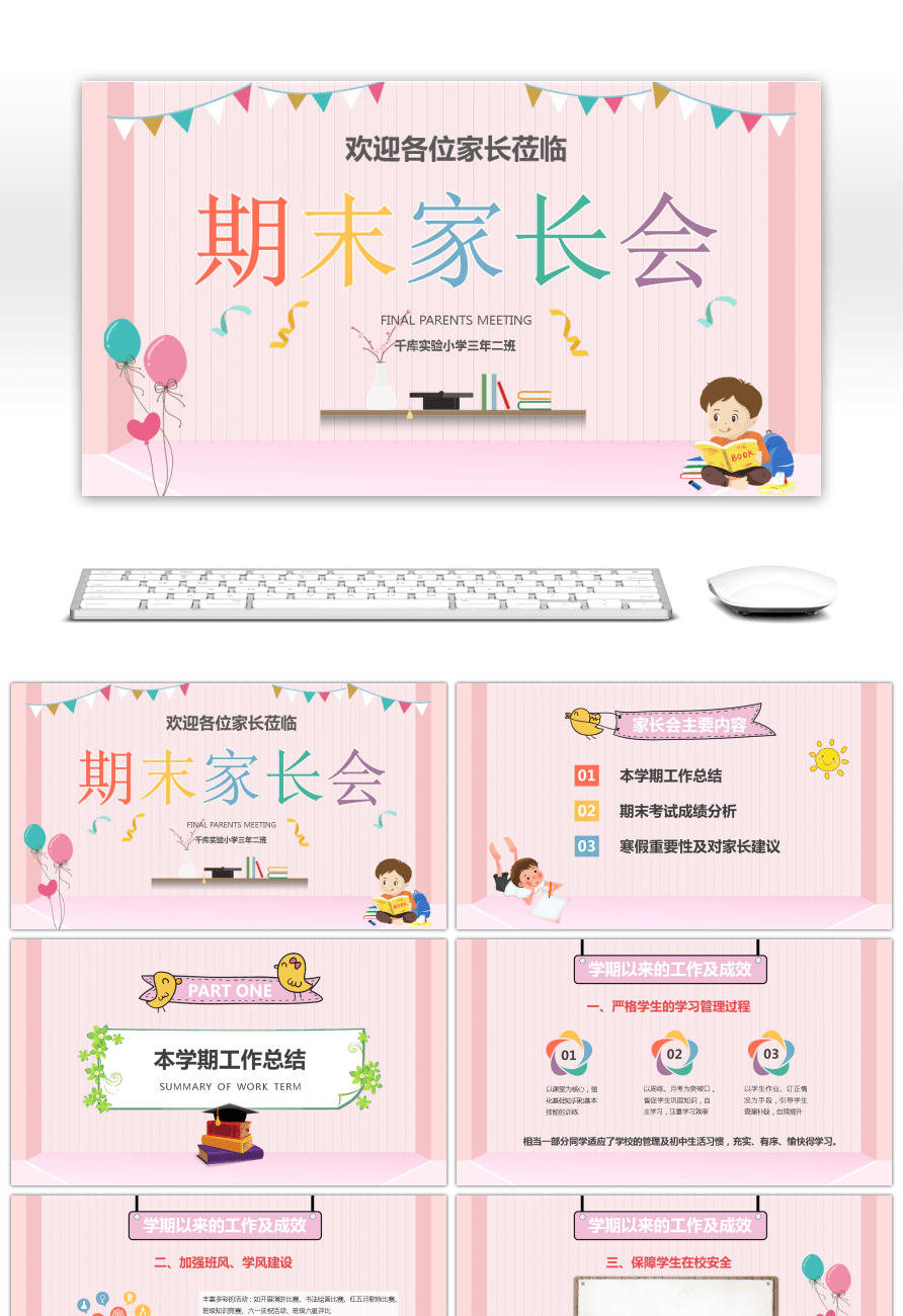 awesome color cartoon pupil s final pta ppt template for unlimited