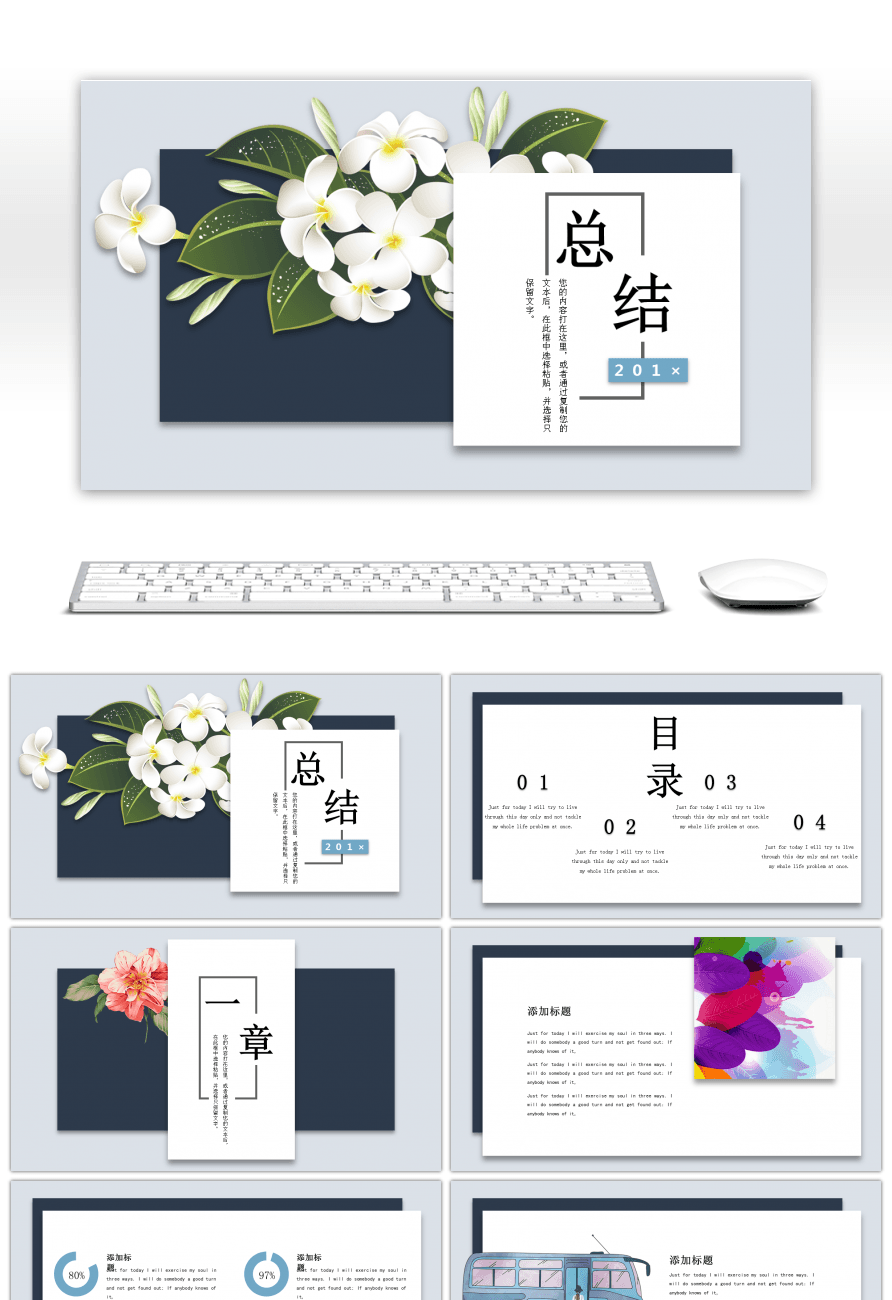 Awesome Simple Small Fresh Flower Work Summary Report Template Ppt