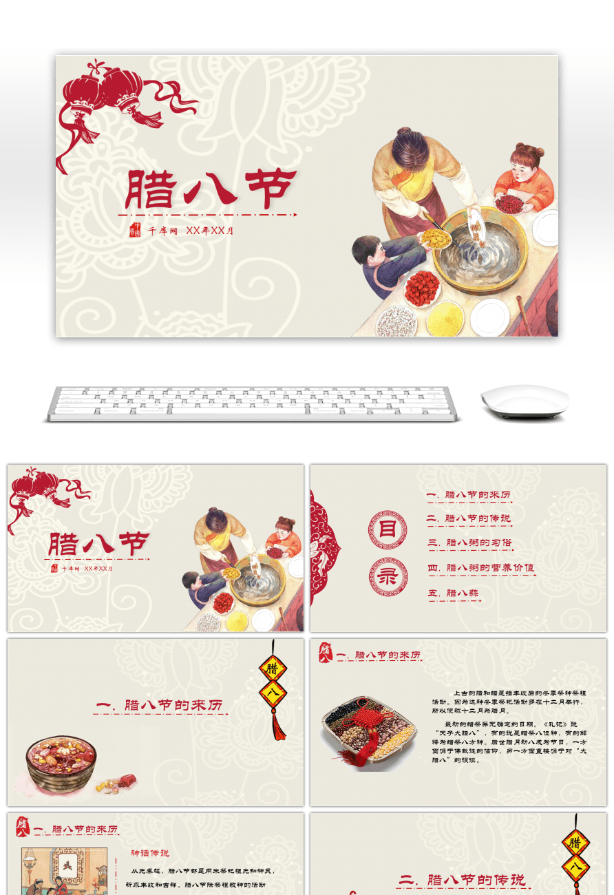 Awesome chinese style paper cut style la 8 theme introduction ppt chinese style paper cut style la 8 theme introduction ppt template toneelgroepblik Gallery
