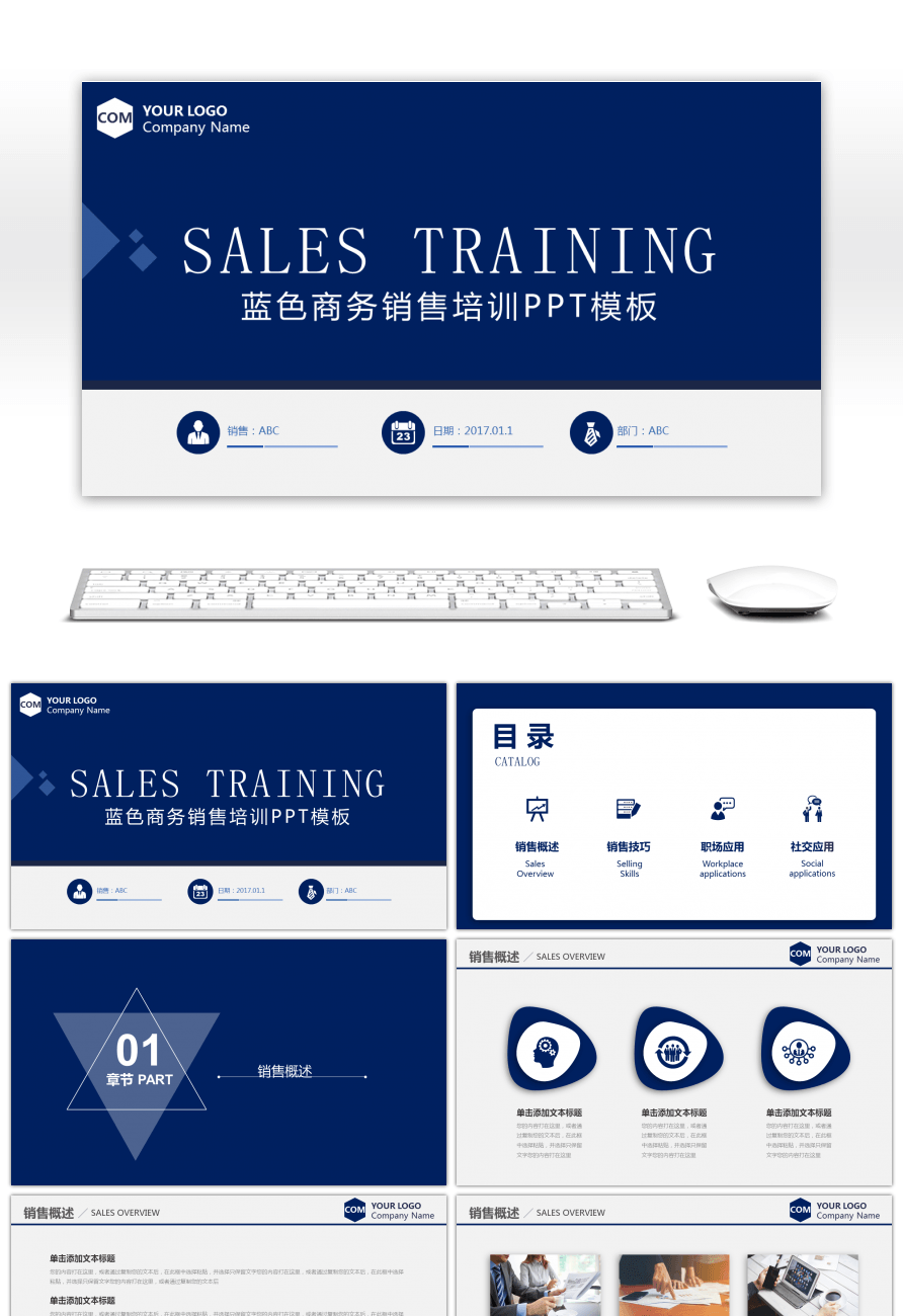 awesome blue simple business sales training ppt template for