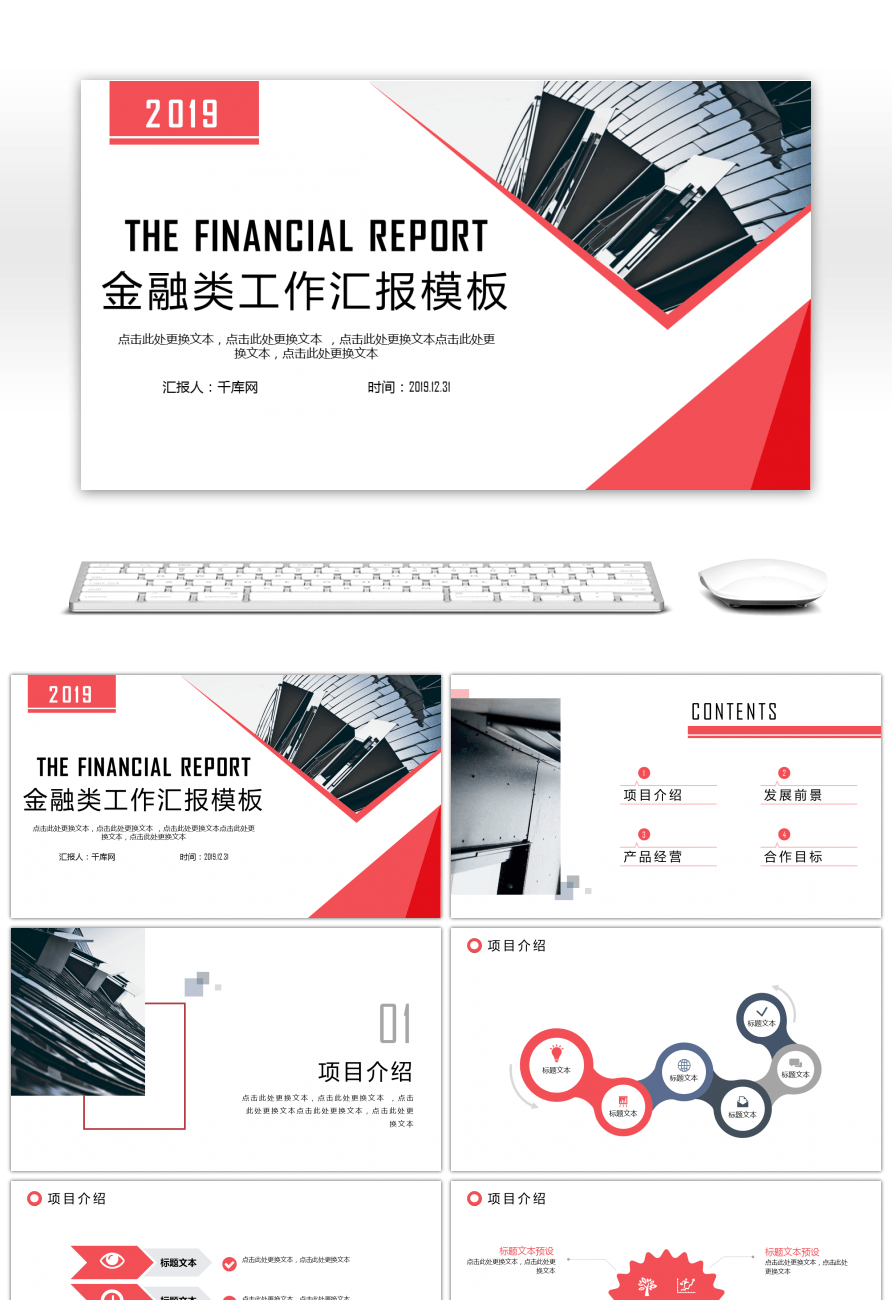 Awesome financial investment work plan report summary ppt template financial investment work plan report summary ppt template maxwellsz