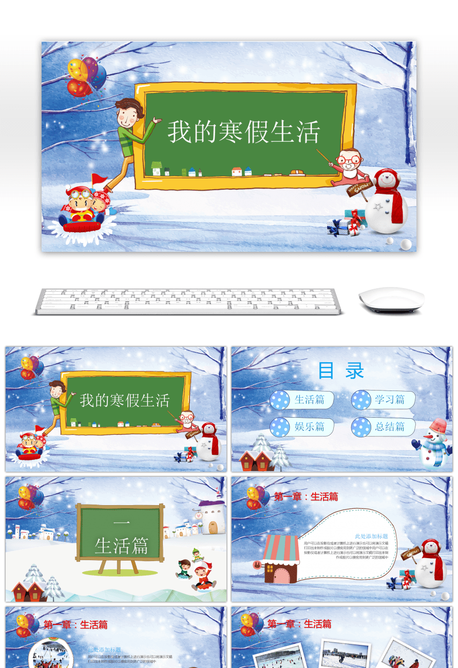 Awesome my winter vacation life cute children cartoon kindergarten this ppt template is free for personal use additionally if you are subscribed to our premium account when using this ppt template you can avoid toneelgroepblik Images