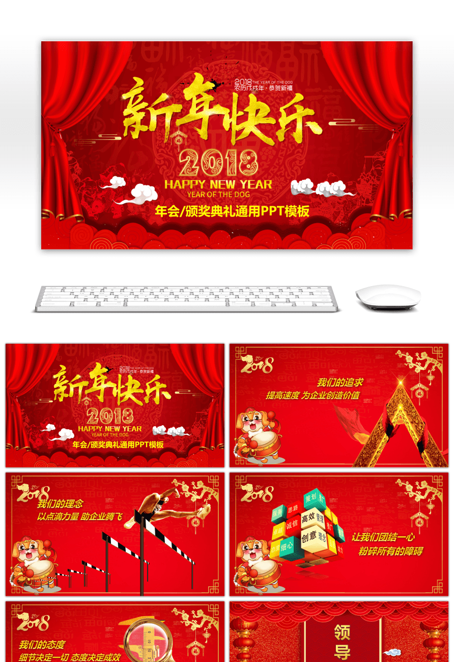 ppt template for the red festival celebration of chinese new years annual festival