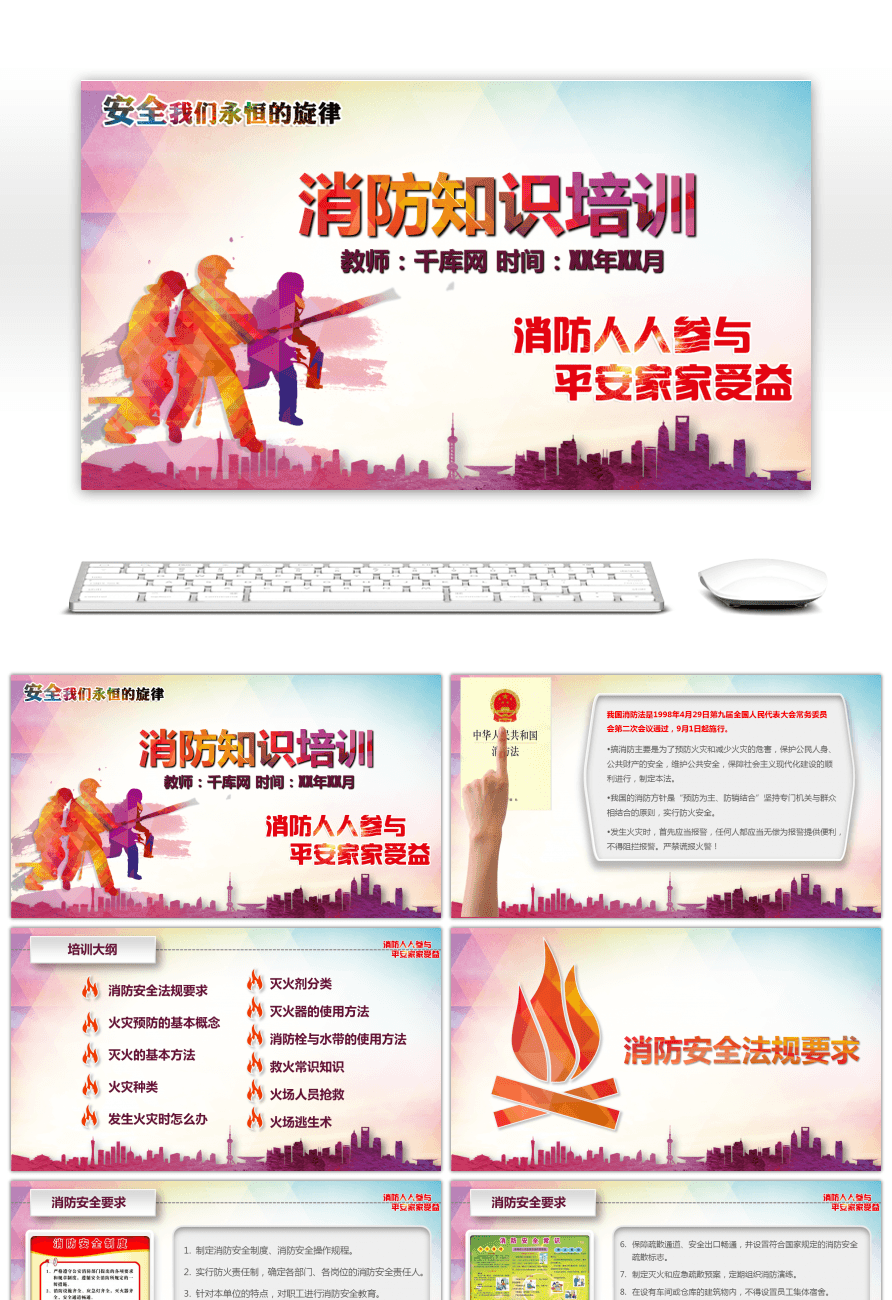 Fresh Color Silhouette Fire Fighting Knowledge Training PPT Template