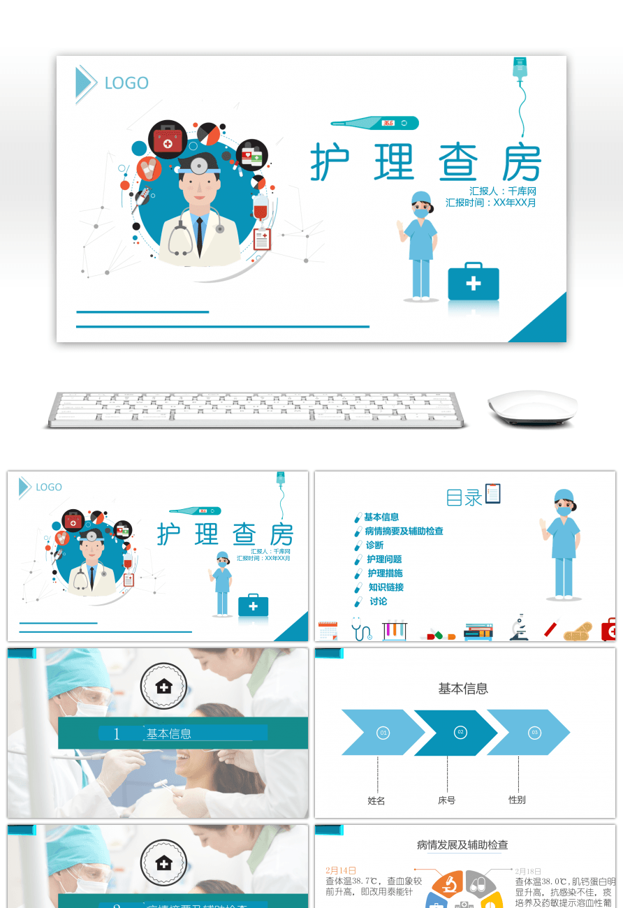 the blue cartoon nursing rounds process introduces the ppt template