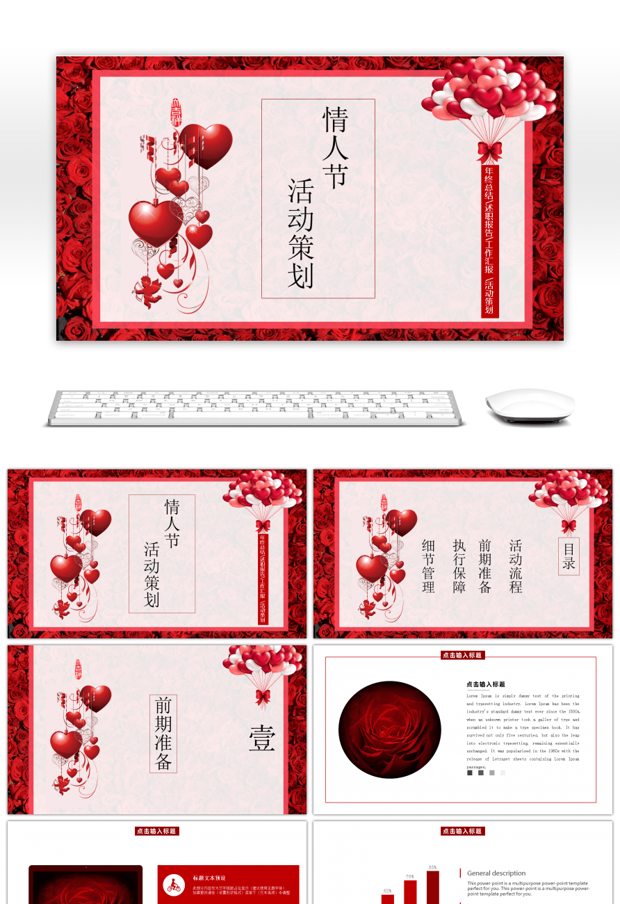 Awesome creative valentines day activity planning ppt template for creative valentines day activity planning ppt template toneelgroepblik Image collections