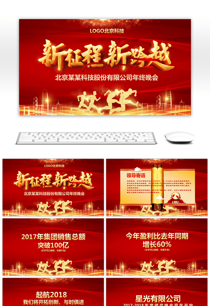 red festival celebration enterprise year end party and new year plan ppt template