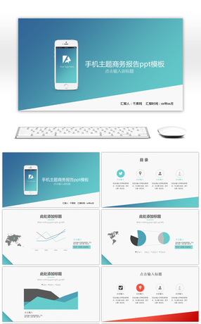 Awesome ppt template for security guide for mobile phone use for ...