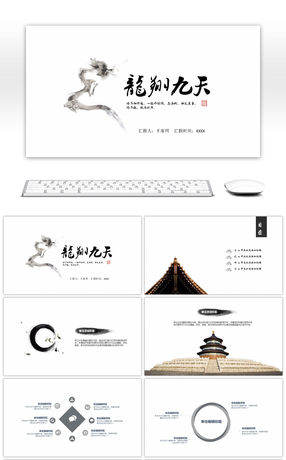 2+ Chinese Dragon Powerpoint Templates for Unlimited Download on Pngtree
