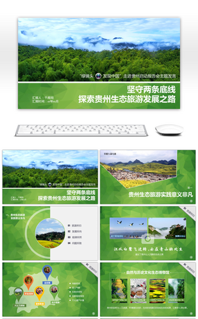119 ecological agriculture powerpoint templates for free download guizhou regional tourism development plan ppt template toneelgroepblik Gallery