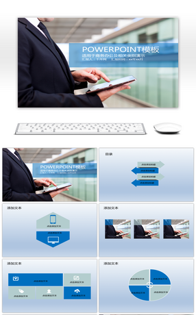 Mobile Internet ppt template