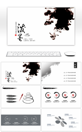 7+ Ink China Powerpoint Templates for Unlimited Download on Pngtree