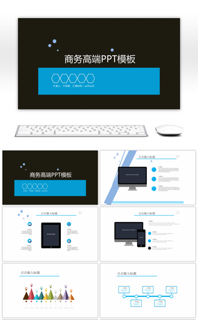 Free downloading of high end PPT templates