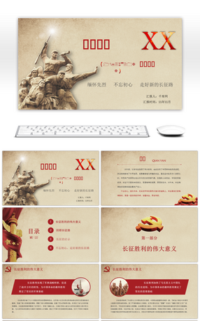 188 army powerpoint templates for free download on pngtree long march victory commemorative ppt template toneelgroepblik Images
