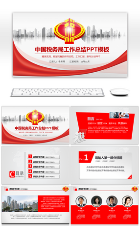 169 local taxation bureau powerpoint templates for free download on the party and government party of the tax bureau of china is building ppt template toneelgroepblik Choice Image